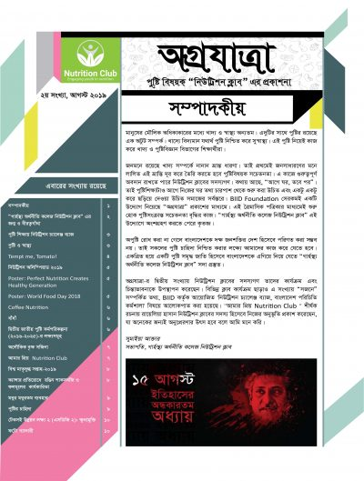 Nutrition Newsletter (Agrajatra_2nd_edition)_Page_01